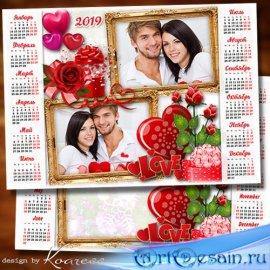 Романтический календарь-рамка на 2019 год - Пусть в этот праздник, в День В ...