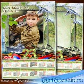Праздничный календарь-фоторамка на 2019 год к Дню Защитника Отечества - С Д ...