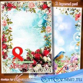 2 многослойные открытки-фоторамки к 8 Марта - Пусть будет радостной весна