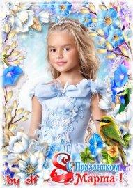 Поздравительная открытка с фоторамкой - 8 Марта — женский праздник, весенни ...