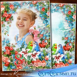 Фоторамка-открытка к 8 Марта - С праздником 8 Марта, с ярким солнцем и тепл ...
