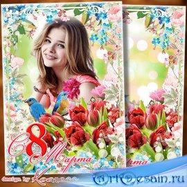 Фоторамка-открытка к 8 Марта - Пусть жизнь лишь счастьем наполняется твоя