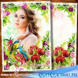 Открытка-фоторамка к 8 Марта - С теплым праздником весенним, счастья, любви ...