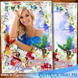 Рамка для фото к 8 Марта - Весенних сюрпризов, улыбок, цветов