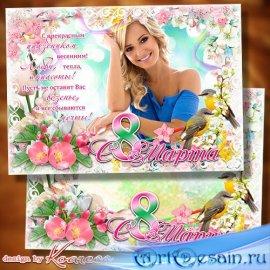 Рамка к 8 Марта - С днем весны, любви и красоты