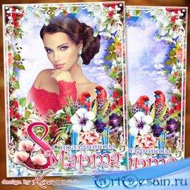 Фоторамка-открытка к 8 Марта - Пускай глаза твои сияют, пускай в душе цвету ...