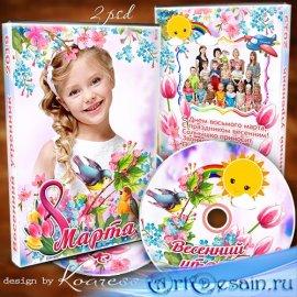 Детский набор dvd для диска - Праздник бабушек и мам в сад приходит в гости ...