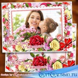 Праздничная рамка-открытка с Днем Рождения - Желаем радоваться жизни и испо ...