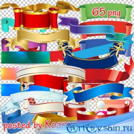 Ленты, баннеры в png - Ribbons, banners png clipart