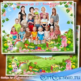 Фоторамка для фото группы в детском саду - Наш чудесный детский сад - это р ...
