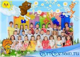 Детская рамка для групповой фотографии в детском саду - Раз ромашка, два ро ...