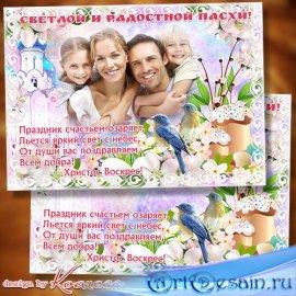 Праздничная пасхальная рамка для фото - Праздник счастьем озаряет