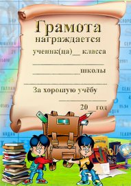 Грамота ученику начальной школы - За хорошую учебу