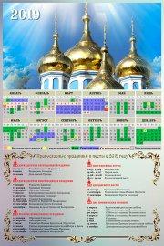 Православный календарь на 2019 год - Купола церквей