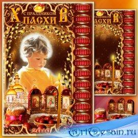 Календарь с рамкой - Христос Воскрес, Со Светлой Пасхой! Желаю Вам добра и  ...