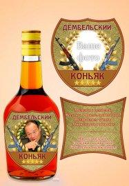 Этикетка на бутылку - Коньяк «Дембельский»
