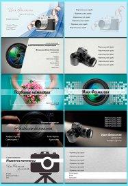Визитки для фотографа - PSD исходники