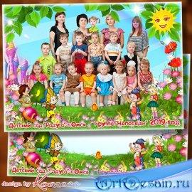 Детская фоторамка для группового фото в детском саду - Наш любимый детский  ...