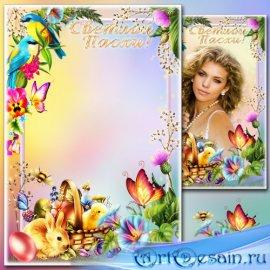 Рамка для Фотошопа - С праздником Пасхи, счастья, добра, жизни прекрасной,  ...