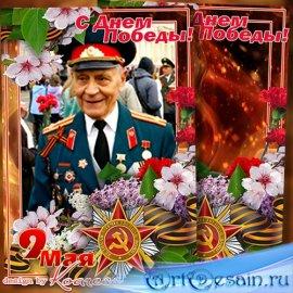 Открытка с фоторамкой к 9 Мая - День Победы - праздник самый главный