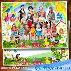 Детская фоторамка для фото группы в детском саду - Любим мы свой детский са ...