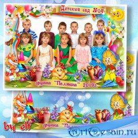 Фоторамка для фото группы детей в детском саду - Детский садик позади — вре ...