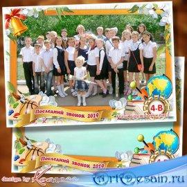 Рамка для фото класса - До свидания, школа
