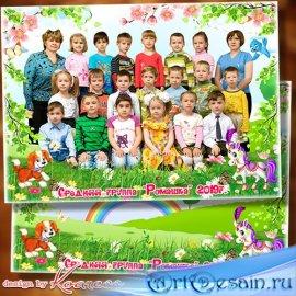Фоторамка для фото группы в детском саду - Здравствуй, лето красное