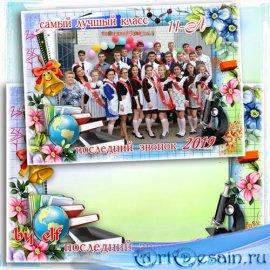 Школьная рамка для фото класса - Нам школа подарила целый мир