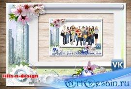 Рамка в формате PNG для школьных фото на последнем звонке - Школьные друзья