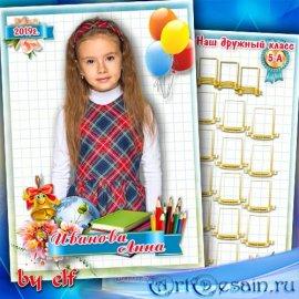 Виньетка и портрет для школьников - С праздником последнего звонка