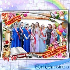 Школьная рамка для фото класса - Пусть сбудутся ваши мечты и стремленья