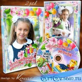 Детский набор dvd для диска со школьным видео - Звенит звонок последний