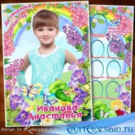 Рамка для портрета и виньетка для детского сада - Детский сад, второй наш д ...
