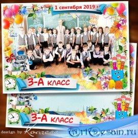 Школьная детская фоторамка для группового фото - Здравствуй осень, здравств ...