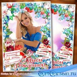 Рамка-открытка для поздравлений с Днем Рождения - Пусть будет в жизни счаст ...