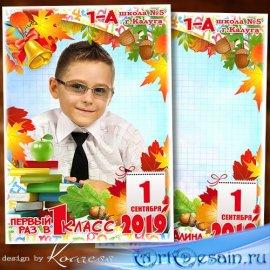 Детская рамка для школьных фото - Здравствуй, школа