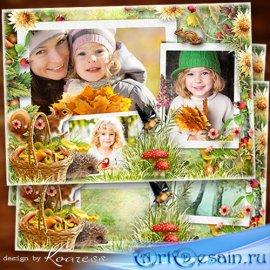Фоторамка для детских, семейных фото - Осенняя прогулка