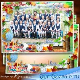 Школьная детская фоторамка к 1 сентября - День Знаний, учебного года начало