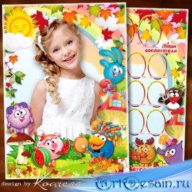 Детская виньетка и рамка для детского сада - Наступила снова осень, снова ж ...