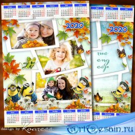 Детский календарь-фоторамка на 2020 год - Осенняя прогулка