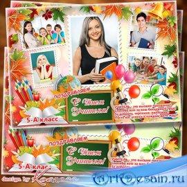 Праздничная рамка-плакат для фотошопа к Дню Учителя - Спасибо вам за ваш бе ...
