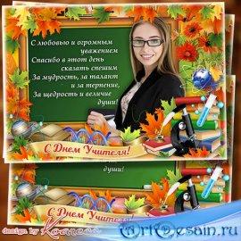 Праздничная фоторамка с Днем Учителя - Спасибо вам сказать спешим сегодня