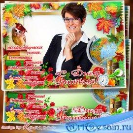 Поздравительная фоторамка с Днем Учителя - С праздником, учитель дорогой