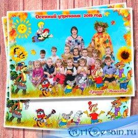 Детская рамка для детского сада - Герои старых мультфильмов
