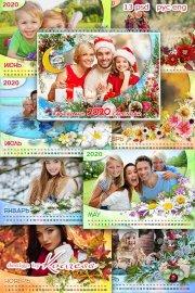 Настенный помесячный календарь с вырезами для фото на 2020 год, на 12 месяц ...
