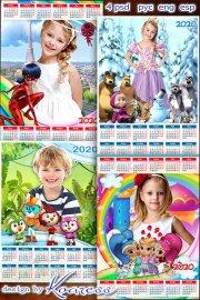 Календари на 2020 год для детей - Любимые мультфильмы