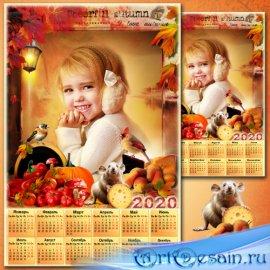Календарь с рамкой для фото на 2020 год - Я люблю магию осени