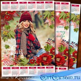 Календарь-фоторамка на 2020 год - Краски осени