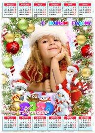Детский календарь на 2020 год с Крысой и Дедом Морозом  - И в гости к нам у ...